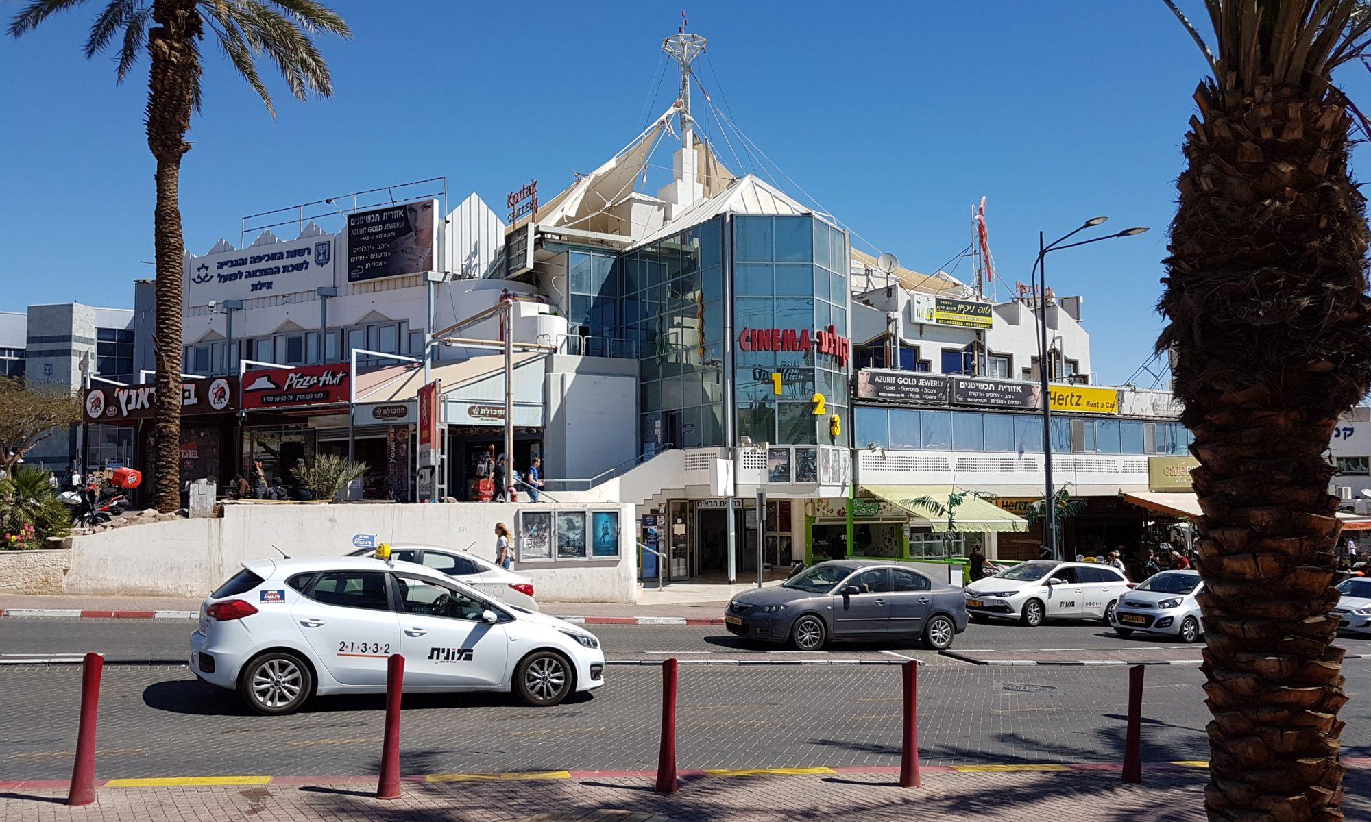 Einkaufszentrum in Eilat/ Israel